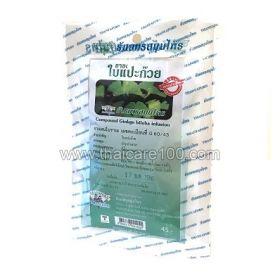 Травяная настойка Гинко-Билоба для снятия нервного напряжения и улучшения памяти