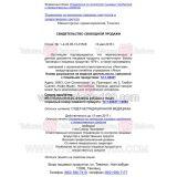 Курс для похудения Янхи Супер Стронг (17 капсул ежедневно)