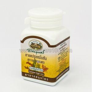 Капсулы Турмерик (куркума). Противовоспалительные, природный антиоксидант
