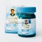 Синий тайский бальзам от варикоза Вангпром Wangprom Herb
