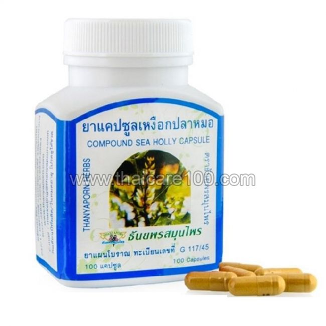 Капсулы от аллергии Sea Holly Thanyaporn Herbs