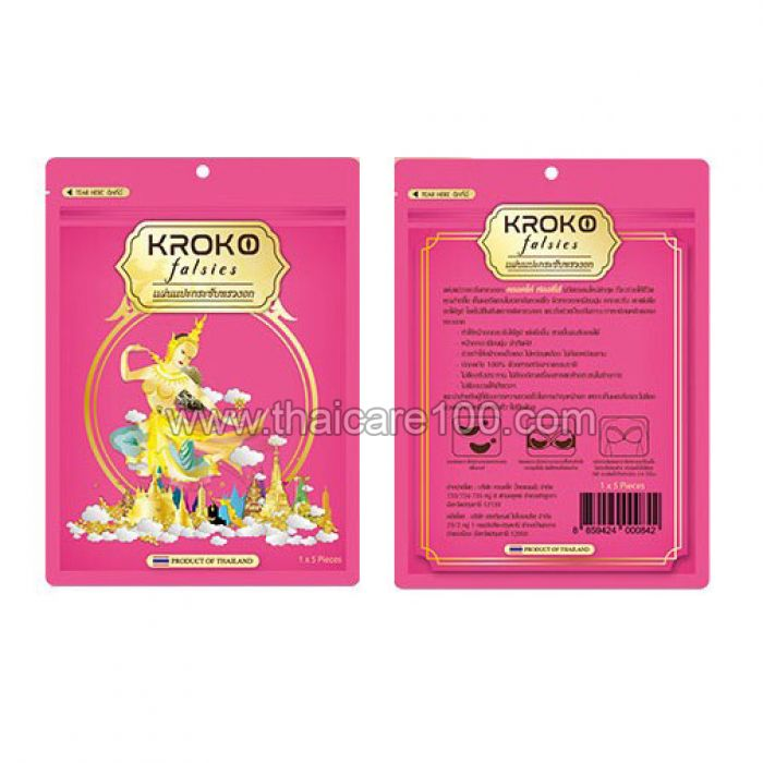 Breast enhancement patch Kroko Mermaid Invisible Tape Breast