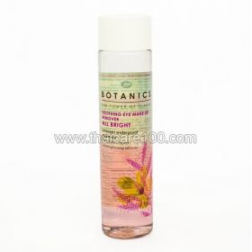 Hyaluronic Acid Waterproof Eye Makeup Remover All Bright Botanics